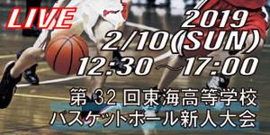 Basketbanner
