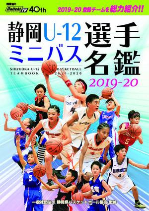 0110_basketball_2019_mini