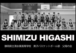 Shimizuhigashi_boys